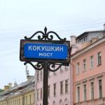Kokushkin Bridge St Petersburg, sign